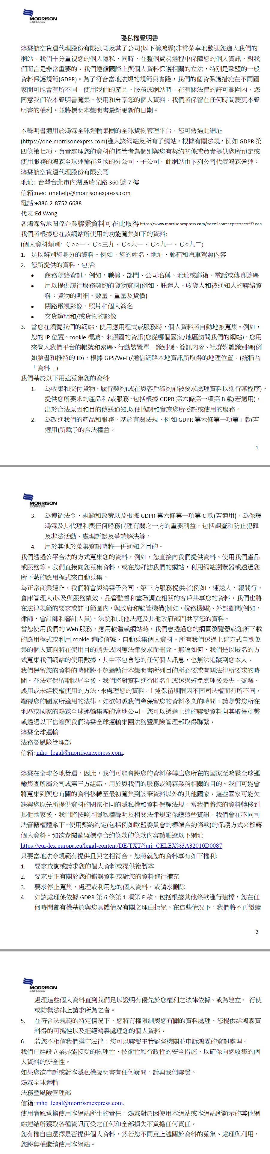privacy-statement-chinese-02